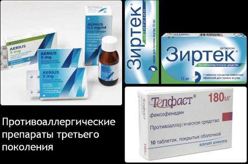 Препараты от аллергии для беременных