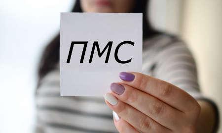 ПМС симптомы за сколько дней до месячных