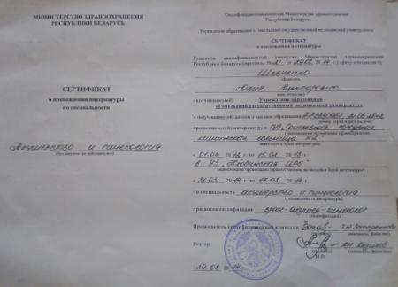 Сертификат о прохождении интернатуры